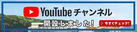 筑紫台高校YouTubeチャンネル